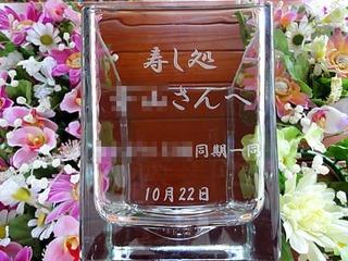 開店祝いのプレゼント用の名入れ花瓶