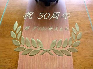 お取引先に贈呈する50周年のお祝い用の掛け時計