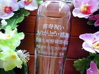 喜寿祝いのプレゼント用の名入れグラス