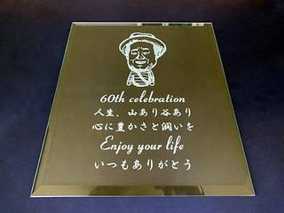 還暦祝いの贈り物用のガラス楯(盾)