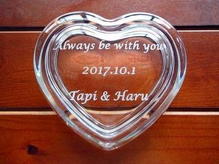 結婚記念日のプレゼント用の名入れ小物入れ