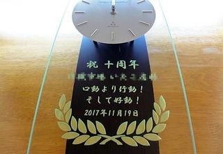 周年祝いの贈り物用の名入れ掛け時計