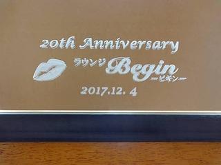 ラウンジの20周年祝いの贈り物用の鏡