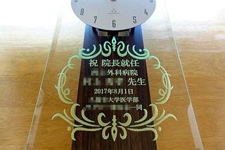病院長への就任祝いの贈り物用の名入れ掛け時計