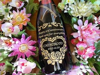 結婚記念日のプレゼント用の名入れボトル