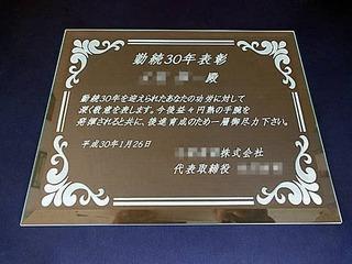 永年勤続の表彰記念品用のガラス盾