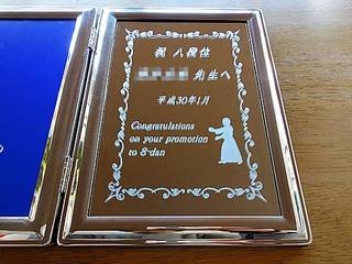 武道の昇段表彰用の写真立て