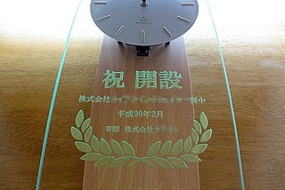 営業所開設のお祝い用の名入れ掛け時計