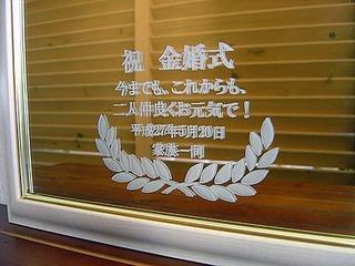 金婚式のプレゼント用の鏡・ミラー