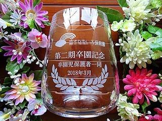 保育園に寄贈する卒園記念品用の花瓶