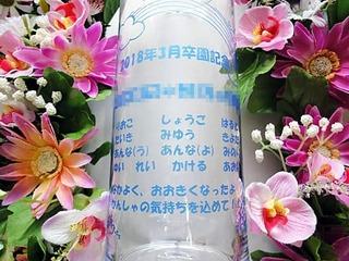 卒園児の保護者会からから保育園に寄贈する卒園記念品用の花瓶