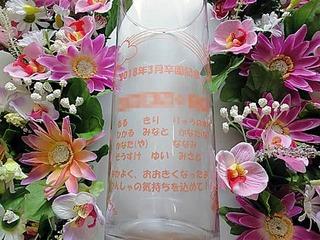 卒園記念品用のガラス花器