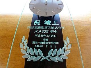 竣工祝いの贈り物用の名入れ掛け時計