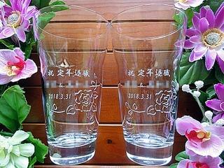 定年退職のお祝い品用のペアグラス