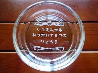 父の日のプレゼント用の灰皿