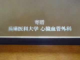 開院祝い用の鏡