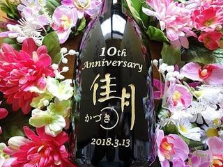 周年祝い用のシャンパンボトル
