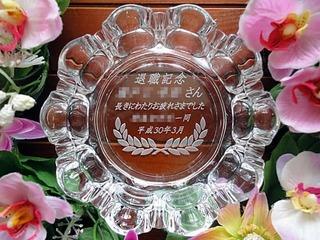 定年退職のお祝い品用の灰皿