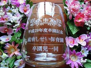 保育園に寄贈する卒園記念品用のガラス花器