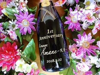 周年祝い用のシャンパン