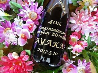 誕生日プレゼント用の名入れボトル