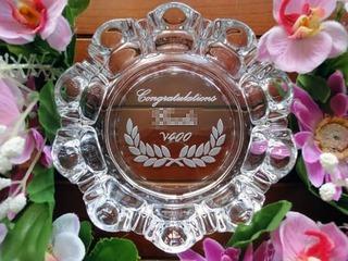 表彰記念品用の灰皿