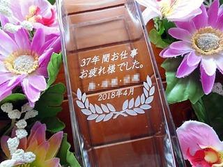 父親への定年退職のプレゼント用のガラス花器