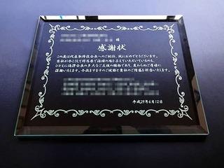 会長への就任祝いの贈り物用のガラス楯(盾)