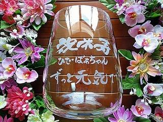 米寿祝い用のガラス花瓶