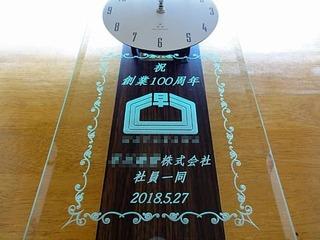 創業100周年のお祝い用の掛け時計