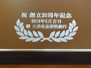 お取引先の創立20周年祝い用の鏡