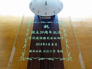 会社設立30周年祝い用の掛け時計