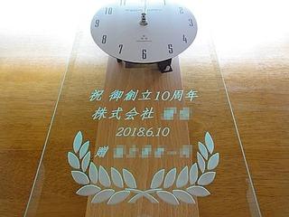 会社創立10周年祝い用の掛け時計