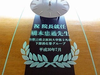 院長就任祝い用の名入れ掛け時計