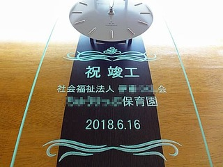 保育園の竣工祝い用の名入れ掛け時計