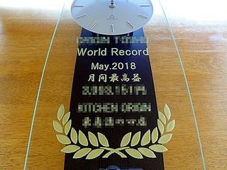 表彰記念品用の掛け時計