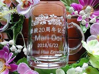 勤続20年の表彰記念品用の名入れマグカップ