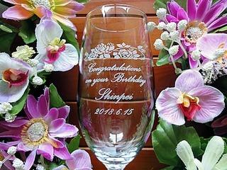 彼氏への誕生日プレゼント用の名入れピルスナーグラス
