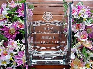恩師への古希祝い用の名入れ花瓶
