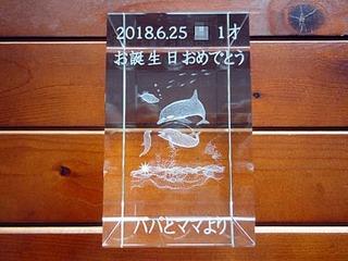 お子様への誕生日プレゼント用の名入れ3Dアートグラス(ガラスのオブジェ)