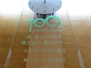 「100th anniversary」「祝創立100周年、株式会社○○、大正○年創立」「贈○○株式会社」と前面ガラスに彫刻した、お取引先へ贈呈する創立100周年祝い用の掛け時計