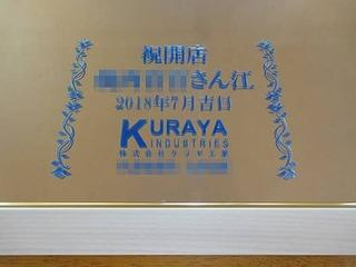 「祝開店、○○さん江」「2018年7月吉日」「贈り主の会社名」を彫刻した、飲食店の開店祝いの贈り物用の鏡