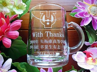 「校章」「With thanks」「2006年度○○高等学校3年3組卒業生有志一同」「日付」を側面に彫刻した、恩師へのプレゼント用のガラス製マグカップ