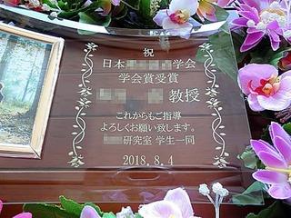 「祝、日本○○学会学会賞受賞、○○教授、2018.8.4」を彫刻した、表彰記念品用のガラス製写真立て