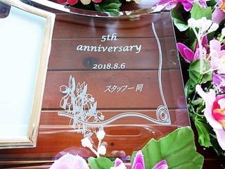 5th anniversary・日付・スタッフ一同と彫刻した、周年祝いの贈り物用のガラス製フォトスタンド
