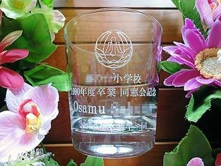 「校章、○○小学校、先生の名前、○年度卒業生一同」を側面に彫刻した、同窓会で恩師への記念品用のロックグラス