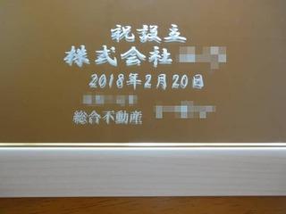 「祝設立 株式会社○○、日付、贈り主の会社名」を彫刻した、会社設立祝い用の鏡