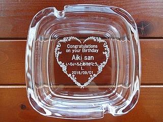 「Congratulations on your birthday、名前、日付」を底面に彫刻した、友人への誕生日プレゼントのガラス製灰皿