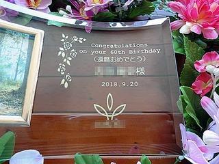 「Congratulations on your 60th birthday、○○様」「会社のロゴマーク」を彫刻した、社員への還暦祝い用のガラス製写真立て