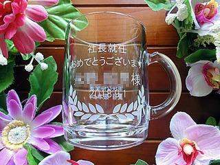 「社長就任おめでとうございます。○○様」を側面に彫刻した、就任祝い用のガラス製マグカップ